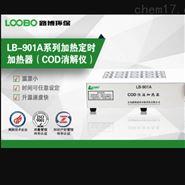 COD恒温加热器(COD消解仪) 江苏地区