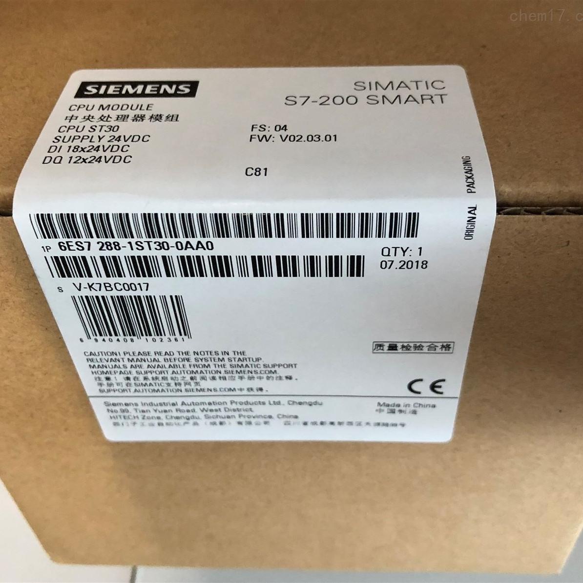 重庆西门子S7-200 SMART模块代理商
