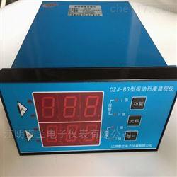 CZJ-B3型振动烈度监视仪