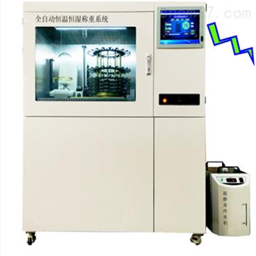 LB-800FAC自动烟尘粉尘大气恒温恒湿称重系统