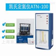 ATN-100 型凯氏定氮仪