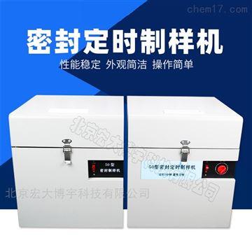 GJ50型密封式制样机料度均匀细磨机