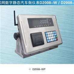 D2008-W柯力D2008-W數字儀表