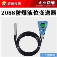 2088防爆液位变送器厂家价格 液位传感器