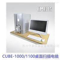 CUBE-1000/1100桌面扫描电镜