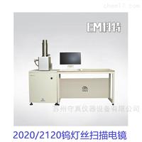 Genesis-2020/2120钨灯丝扫描电镜