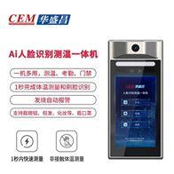 cem华盛昌AI-321人脸识别测温一体机促销