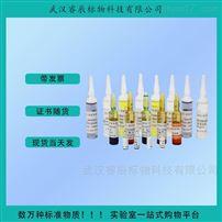 液体水分含量标准物质 10mL/瓶 带证书