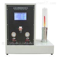 JF-5A型全自动氧指数测定仪(触摸屏设计)