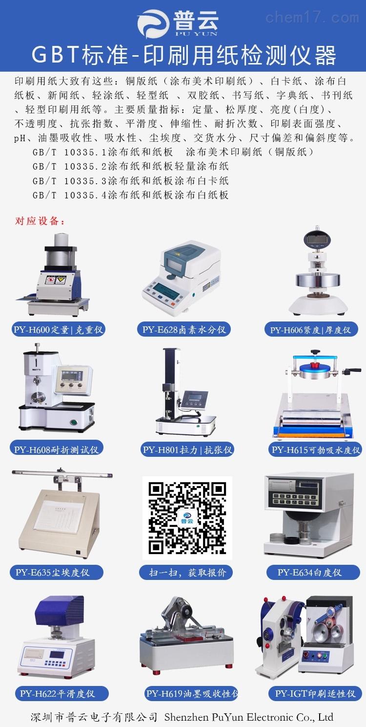 包装印刷纸张检测仪器 定量厚度白度抗张平滑度耐折度吸水度尘埃度透气度测试仪