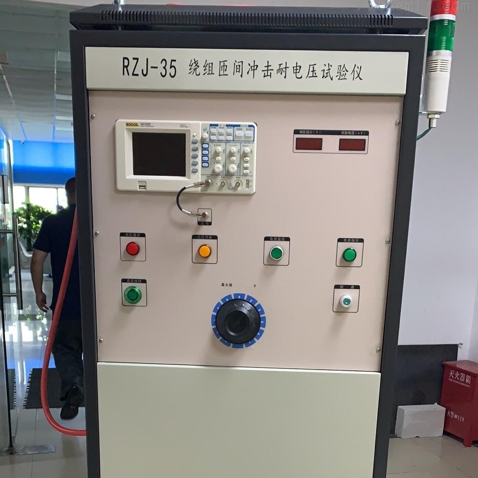 RZJ-30绕组匝间冲击电压试验仪