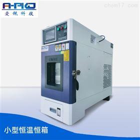 AP-HX30L东莞爱佩科技AP-HX30L小型恒温恒湿试验箱