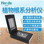 HED-GX800植物根系分析系统