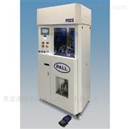美国PALL PCCS 清洁度检测柜