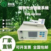 SYS-GH30H植物光合检测系统