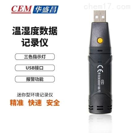 cem华盛昌DT-171多功能环境数据记录仪促销