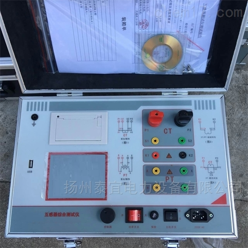 泰宜全自动互感器伏安特性测试仪