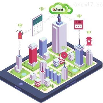 AcrelCloud-6800智慧消防雲平台-智慧用電安全管理係統