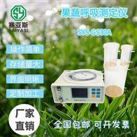 SYS-GS30A果蔬呼吸测定仪