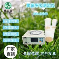 SYS-GS30B果蔬呼吸测定仪
