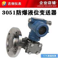 3051防爆液位变送器厂家价格 液位传感器