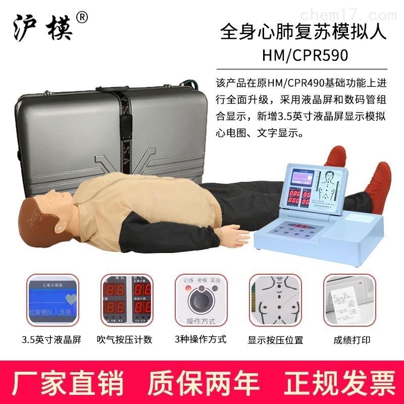 沪模-液晶屏电脑心肺复苏模拟人急救模型