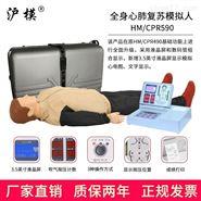 沪模-HM/CPR590液晶彩显电脑心肺复苏模拟人