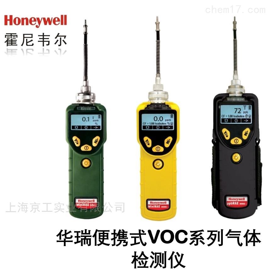 便携式VOC气体检测仪PGM-7340