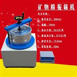 矿物棉振筛机使用说明
