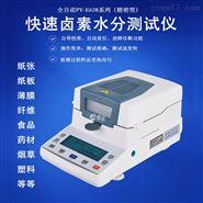 纸张纸板纸箱水分测定仪