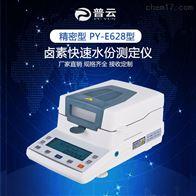 PY-E628水分测量仪