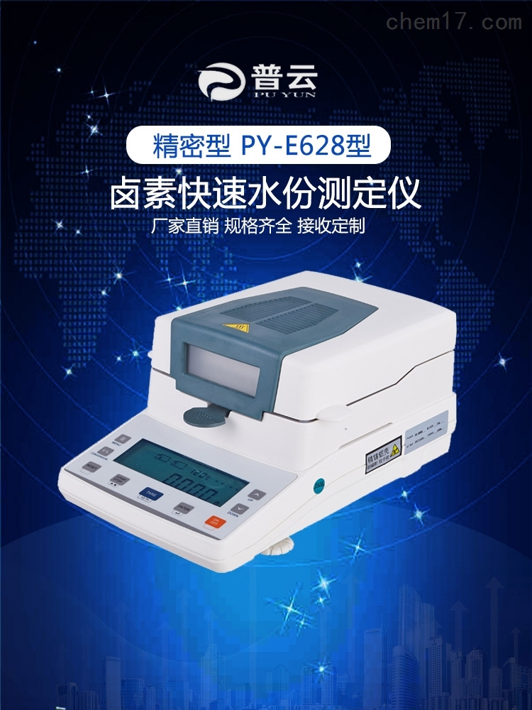 PY-E628快速鹵素水份測定儀.jpg