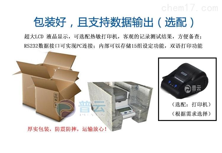 深圳普云PY-E628卤素水分测定仪多层保护纸箱包装和选配打印机