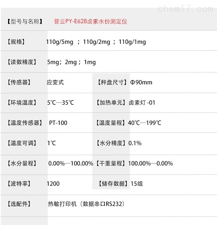 深圳普云PY-E628卤素水分测定仪技术规格参数