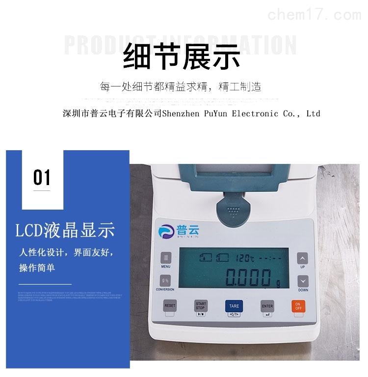 卤素水分仪 深圳普云PY-E628快速卤素水分测定仪细节展示1