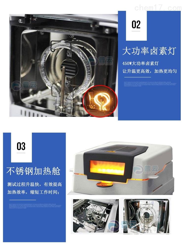 卤素水分仪 深圳普云PY-E628快速卤素水分测定仪细节展示2