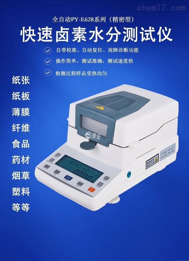 触控式水分测定仪PY-E628卤素快速水分仪