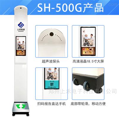 SH-500G电子身高体重体检一体机上禾SH-500G
