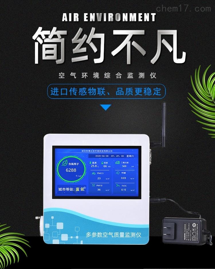 负氧离子空气环境综合监测仪介绍图1