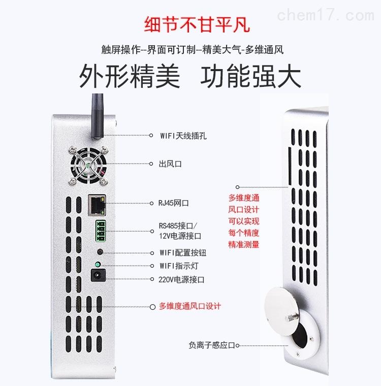 负氧离子空气环境综合监测仪介绍图4