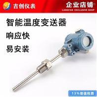 智能温度变送器厂家价格 温度传感器4-20mA