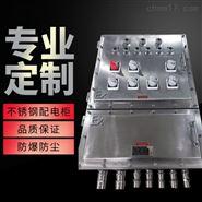 不锈钢防爆动力照明配电箱防爆开关控制箱