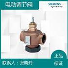 西门子螺纹连接电动调节阀VVG41.20