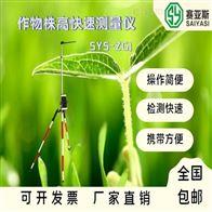 ZG1株高快速测量仪