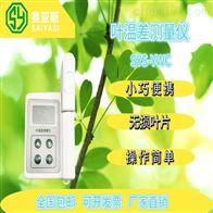 YWC叶温差测量仪