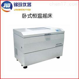 JYC-211C大容量卧式制冷摇床培养箱 恒温摇床振荡器