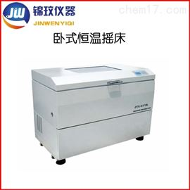 JYC-211C大容量臥式制冷搖床培養箱 恒溫搖床振蕩器