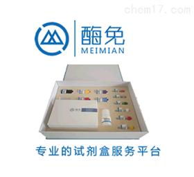MM-70155R2大鼠封闭蛋白5(CLDN5) ELISA试剂盒