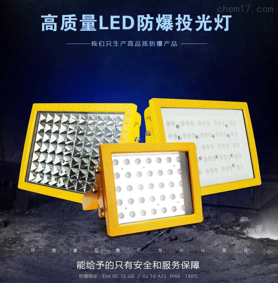 200W防爆LED灯 隔爆型LED防爆灯IP66等级