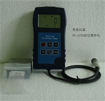 AT-1250涂鍍層測厚儀濟寧奧泰生產測厚儀1800